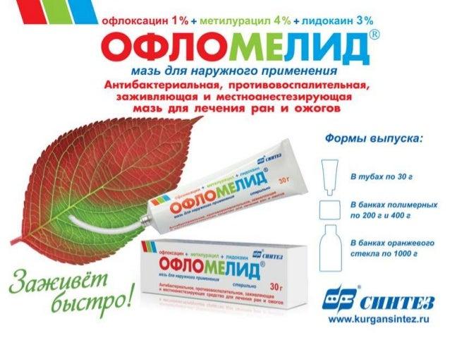Для современного эффективного лечения ран и ожогов Высокий обезболивающий и дегидратирующий эффекты Мазь на водорастворимо...