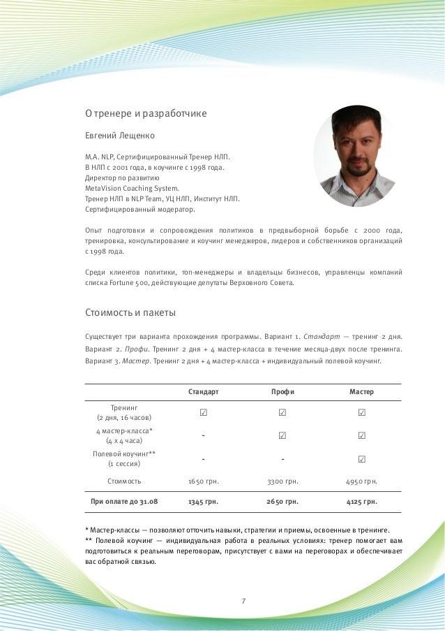 О тренере и разработчике Евгений Лещенко M.A. NLP, Сертифицированный Тренер НЛП. В НЛП с 2001 года, в коучинге с 1998 года...