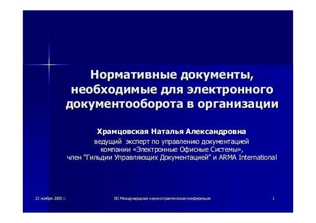 2323 ноябряноября 20052005 гг.. ХХIIII МеждународнаяМеждународная научнонаучно--практическаяпрактическая конференцияконфер...