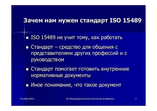 Нормативные документы, необходимые для электронного документооборота в организации Slide 2