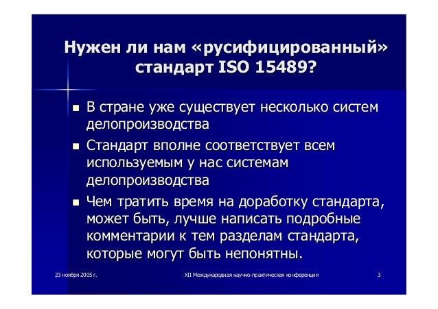 Нормативные документы, необходимые для электронного документооборота в организации Slide 3