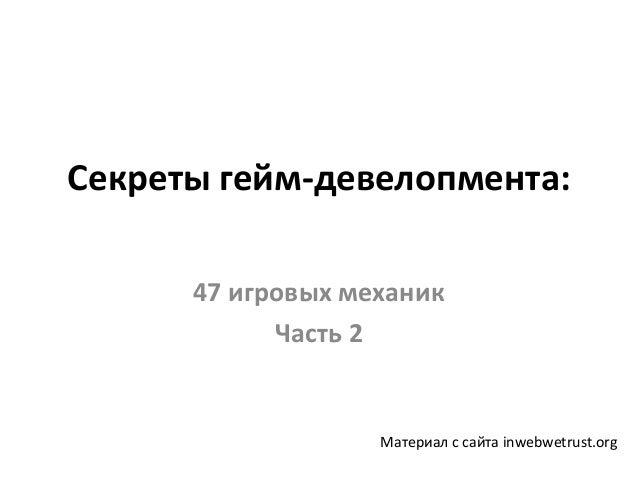 Секреты гейм-девелопмента: 47 игровых механик Часть 2 Материал с сайта inwebwetrust.org