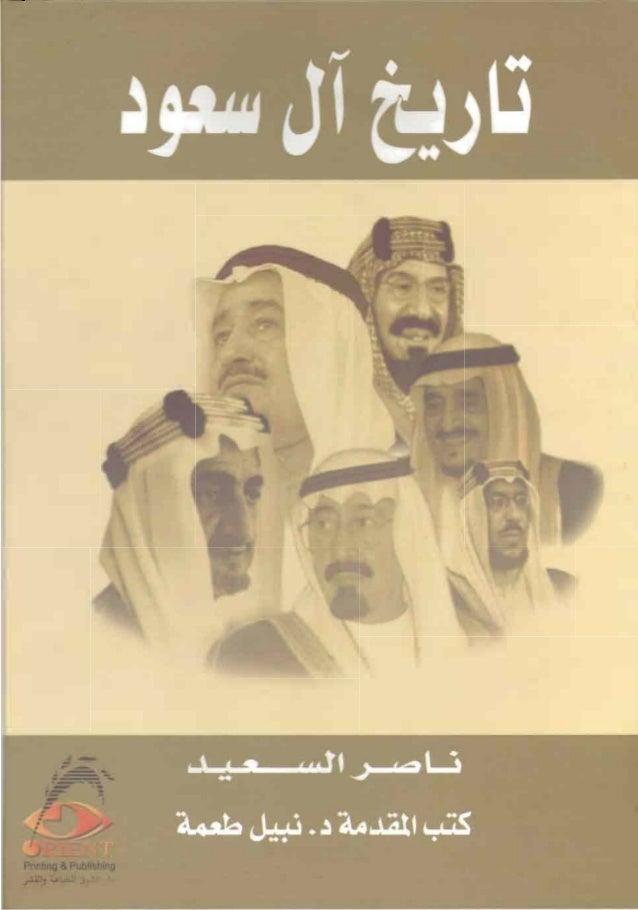 كتاب تاريخ آل سعود 2