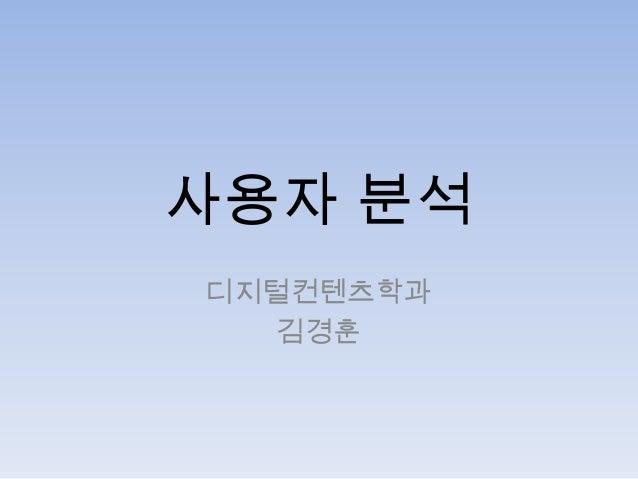 사용자 분석 디지털컨텐츠학과 김경훈