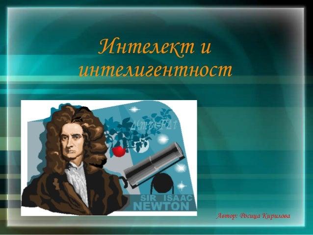 Интелект и интелигентност Автор: Росица Кирилова