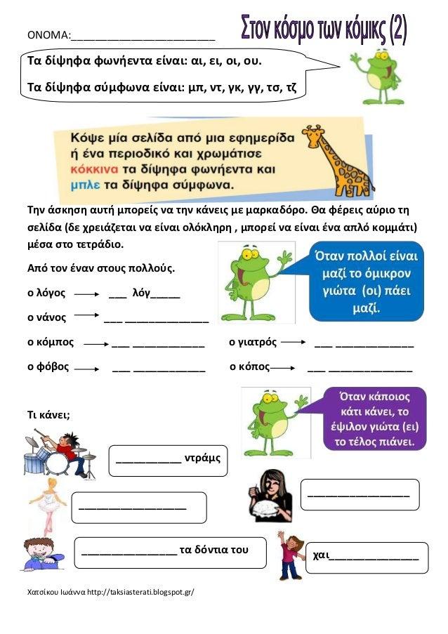 Χατσίκου Ιωάννα http://taksiasterati.blogspot.gr/ ΟΝΟΜΑ:________________________ Τα δίψθφα φωνιεντα είναι: αι, ει, οι, ου....