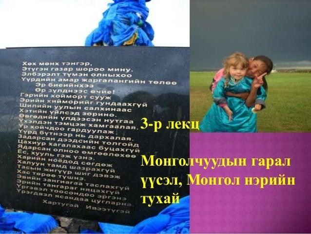 3-р лекц Монголчуудын гарал үүсэл, Монгол нэрийн тухай