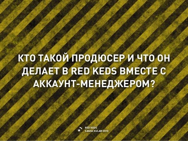 КТО ТАКОЙ ПРОДЮСЕР И ЧТО ОН ОСНОВЫ УПРАВЛЕНИЯ ПРОЕКТАМИ ДЕЛАЕТ В RED KEDS ВМЕСТЕ С АККАУНТ-МЕНЕДЖЕРОМ?  RED KEDS SASHA KUL...