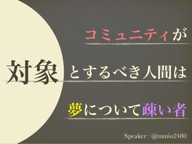 Speaker : @tomio2480