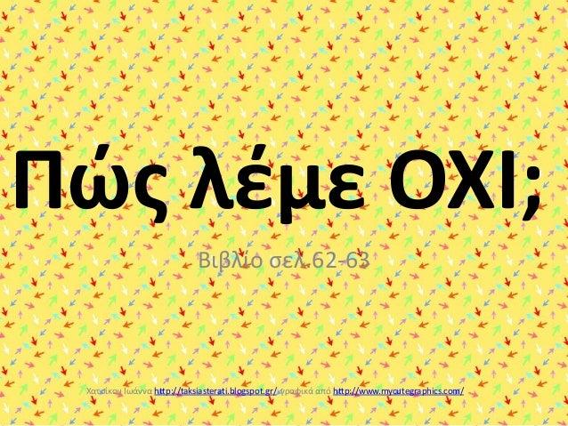 Πώσ λζμε ΟΧΙ; Βιβλίο ςελ.62-63  Χατςίκου Ιωάννα http://taksiasterati.blogspot.gr/ γραφικά από http://www.mycutegraphics.co...