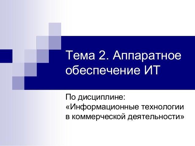 тема 2   аппаратное обеспечение ит Slide 2