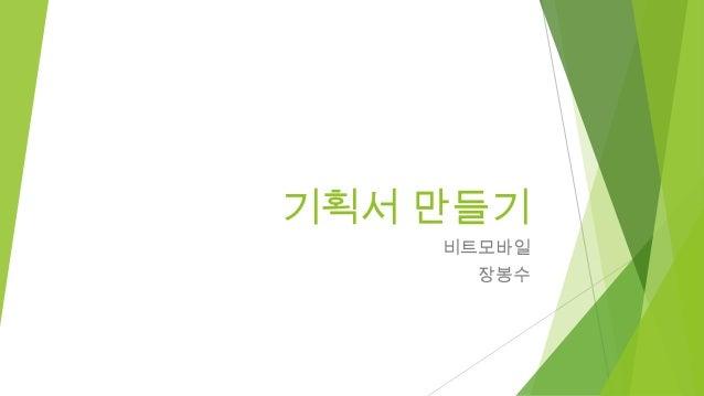 기획서 만들기 비트모바일 장봉수