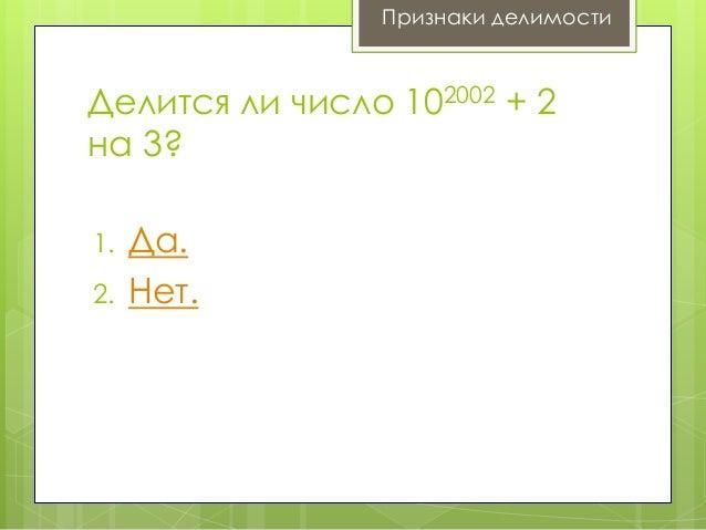 Признаки делимости  Делится ли число 102002 + 2 на 3? 1. 2.  Да. Нет.
