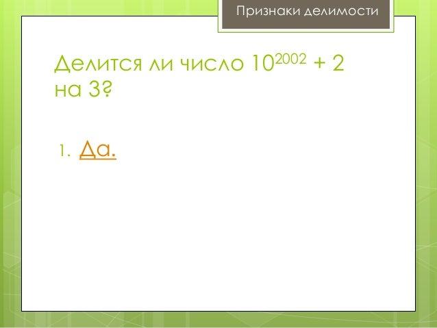 Признаки делимости  Делится ли число 102002 + 2 на 3? 1.  Да.