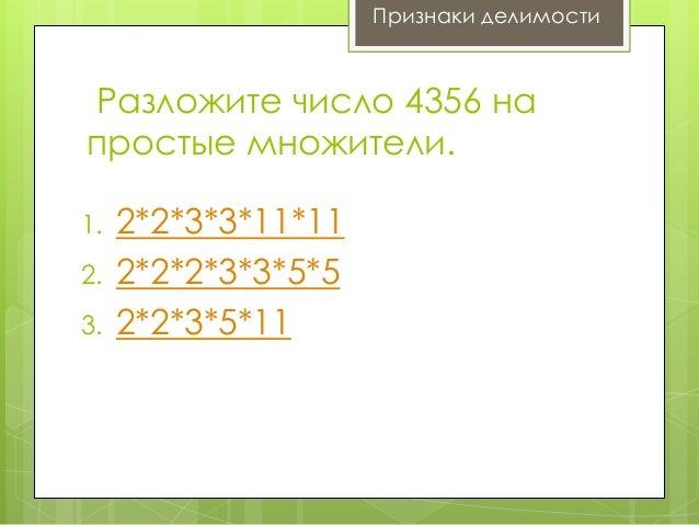 Признаки делимости  Разложите число 4356 на простые множители. 1. 2. 3.  2*2*3*3*11*11 2*2*2*3*3*5*5 2*2*3*5*11