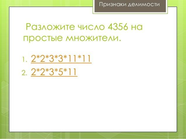 Признаки делимости  Разложите число 4356 на простые множители. 1. 2.  2*2*3*3*11*11 2*2*3*5*11