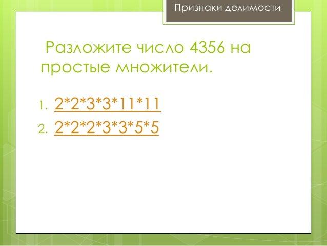 Признаки делимости  Разложите число 4356 на простые множители. 1. 2.  2*2*3*3*11*11 2*2*2*3*3*5*5