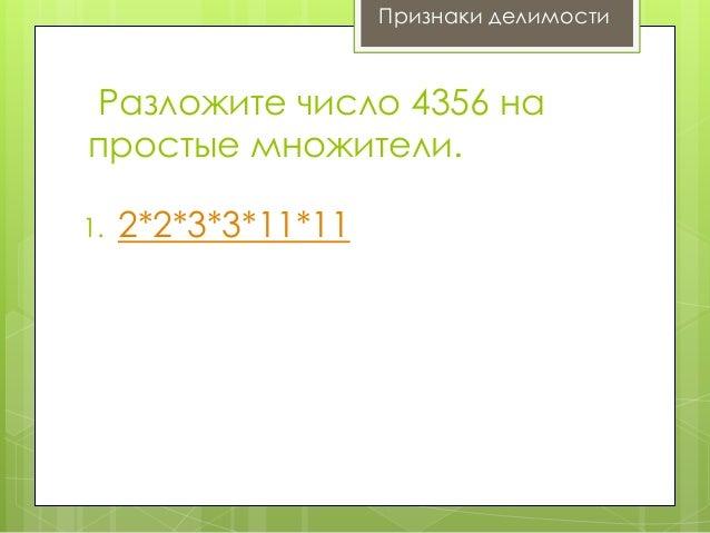 Признаки делимости  Разложите число 4356 на простые множители. 1.  2*2*3*3*11*11