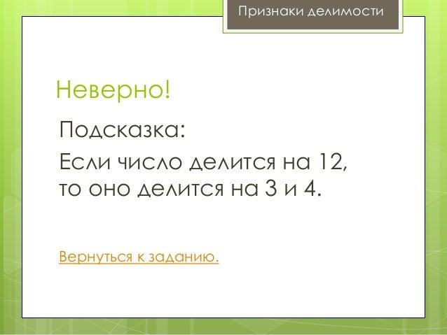 Признаки делимости  Неверно! Подсказка: Если число делится на 12, то оно делится на 3 и 4. Вернуться к заданию.