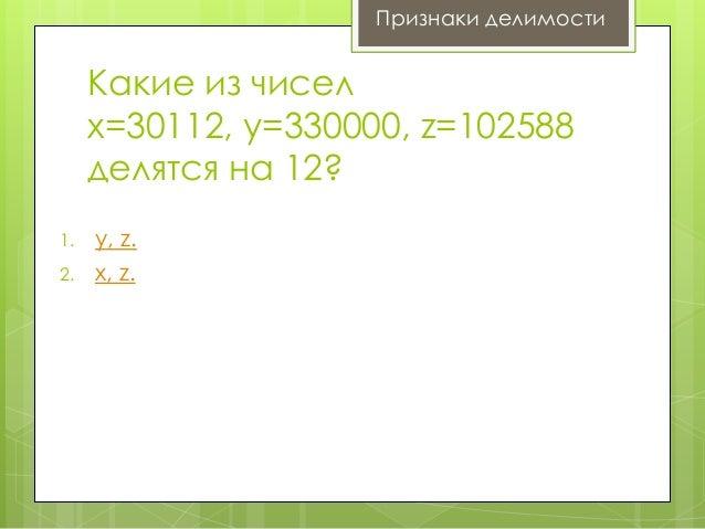 Признаки делимости  Какие из чисел x=30112, y=330000, z=102588 делятся на 12? 1. 2.  y, z. x, z.