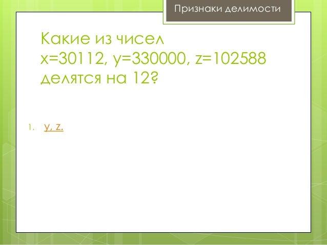 Признаки делимости  Какие из чисел x=30112, y=330000, z=102588 делятся на 12? 1.  y, z.