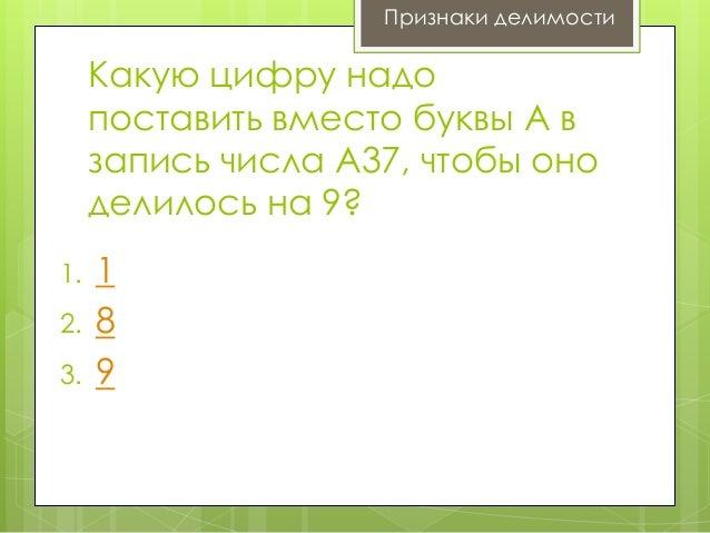 Признаки делимости  Какую цифру надо поставить вместо буквы А в запись числа А37, чтобы оно делилось на 9? 1.  2. 3.  1 8 ...