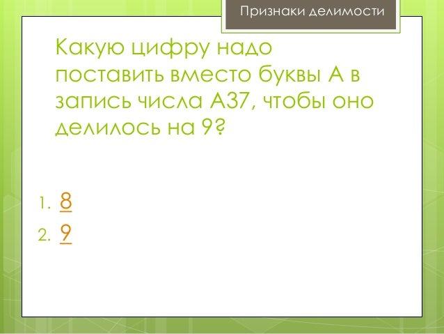 Признаки делимости  Какую цифру надо поставить вместо буквы А в запись числа А37, чтобы оно делилось на 9? 1. 2.  8 9