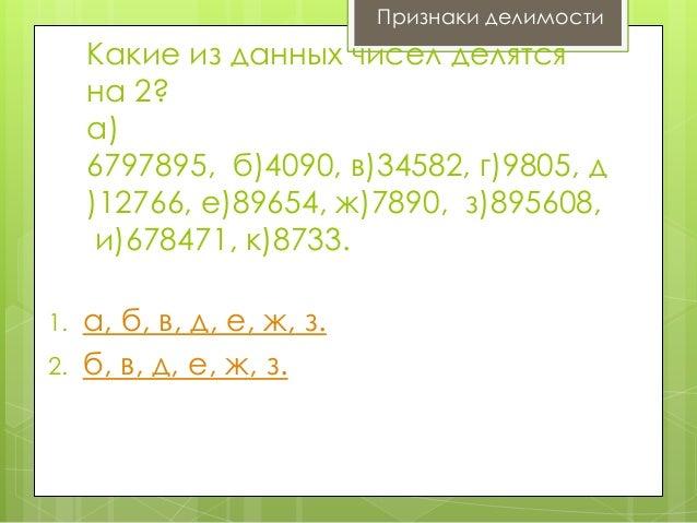 Признаки делимости  Какие из данных чисел делятся на 2? а) 6797895, б)4090, в)34582, г)9805, д )12766, е)89654, ж)7890, з)...