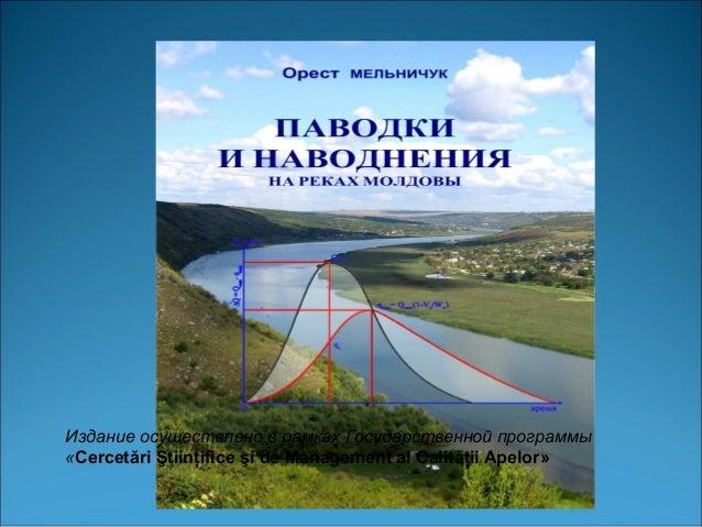 Издание осуществлено в рамках Государственной программы «Cercetări Ştiinţifice şi de Management al Calităţii Apelor»
