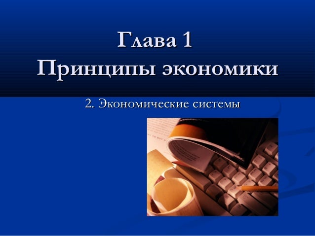 Глава 1 Принципы экономики 2. Экономические системы