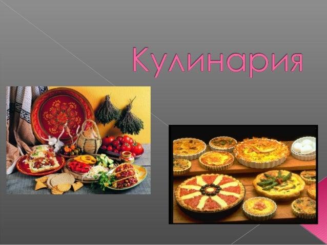   Кулинария— человеческая ́ деятельность по приготовлению пищи.Кулинария - это совокупность способов приготовления из пр...