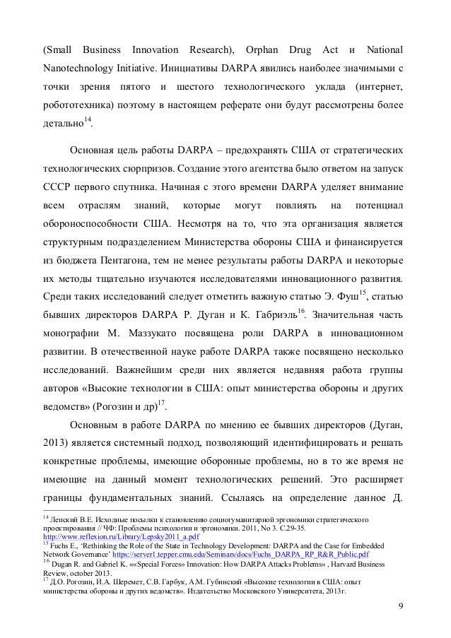 Государство как Предприниматель Реферат по специальности   kindle edition 8 9
