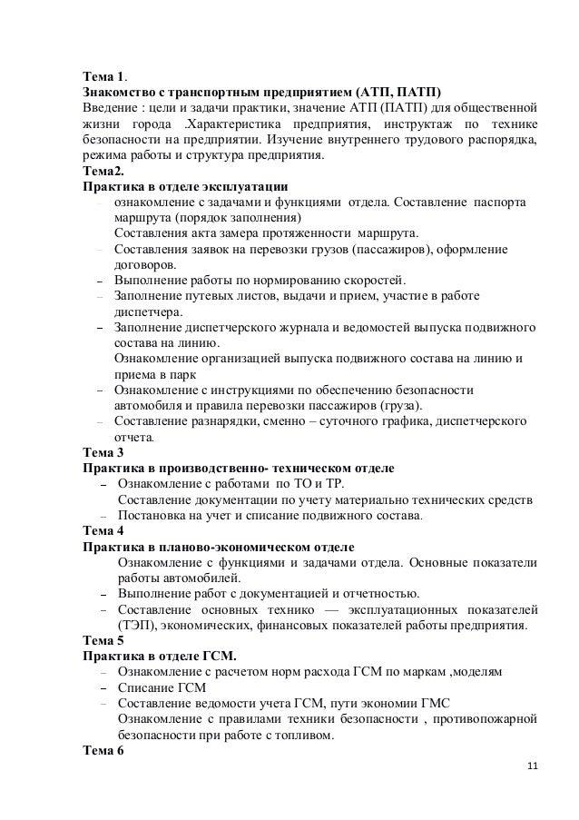 методичка практика спо  Содержание отчета 10 11