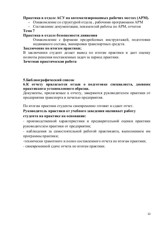 методичка практика спо  Практика в отделе АСУ