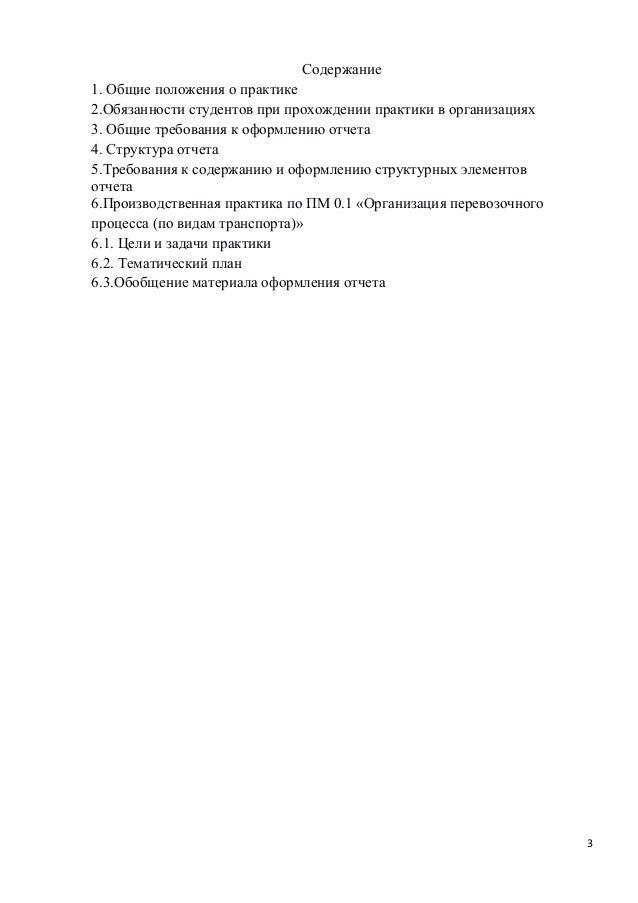 Методичка отчет по практике 2498