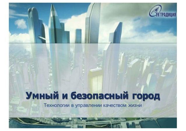 Умный и безопасный городУмный и безопасный город Технологии в управлении качеством жизни