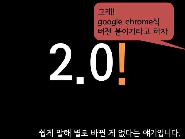 그래! google chrome식 버전 붙이기라고 하자  2.0! 쉽게 말해 별로 바뀐 게 없다는 얘기입니다.