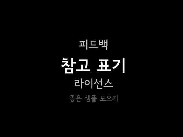 Ndc2010 김주복, v3. 마비노기2아키텍처리뷰 http://slidesha.re/cDNdL9