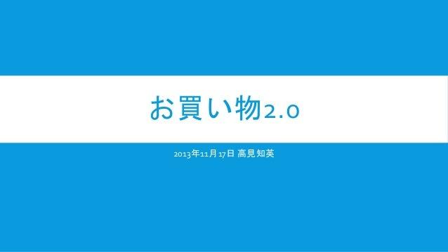 お買い物2.0 2013年11月17日 高見知英