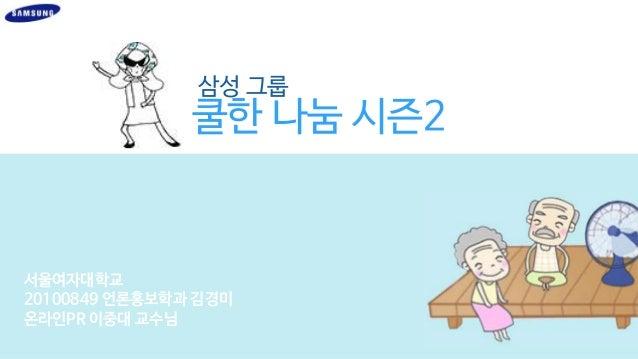 삼성 그룹  쿨한 나눔 시즌2  서울여자대학교 20100849 언론홍보학과 김경미 온라인PR 이중대 교수님