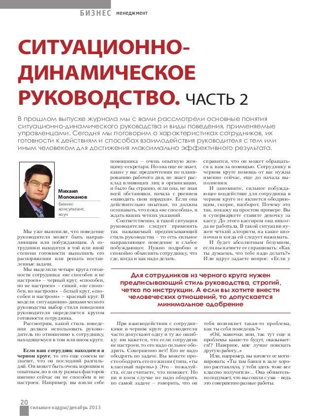 БИЗНЕС  менеджмент  Ситуационнодинамическое руководство. Часть 2 В прошлом выпуске журнала мы с вами рассмотрели основные ...