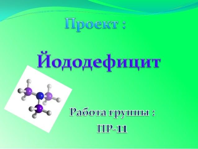 Определение наличия йода в разных образах  соли йодированной Выяснить влияние условий хранения соли на ее  качество Бук...