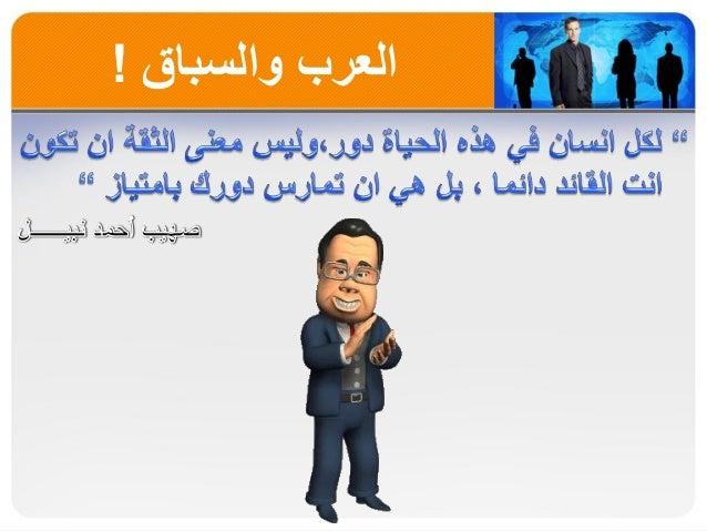 العرب والسباق !
