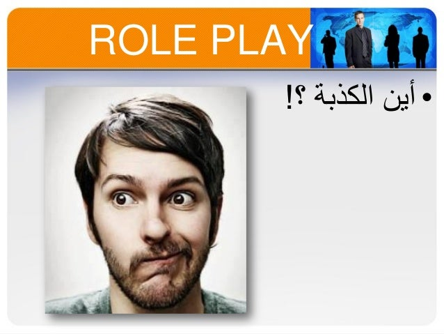 ROLE PLAY • أين الكذبة ؟!
