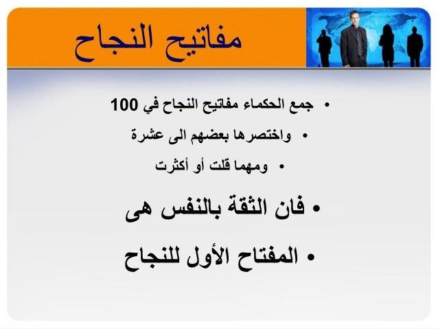 مفاتيح النجاح • جمع الحكماء مفاتيح النجاح في 001  • واختصرها بعضهم الى عشرة • ومهما قلت أو أكثرت  • فان الثقة بال...