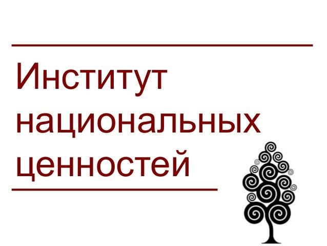 Институт национальных ценностей