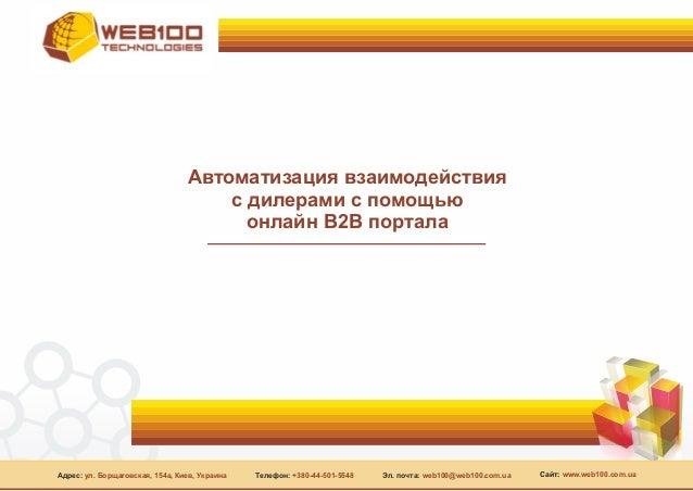 Автоматизация взаимодействия с дилерами с помощью онлайн В2В портала  Адрес: ул. Борщаговская, 154а, Киев, Украина  Телефо...