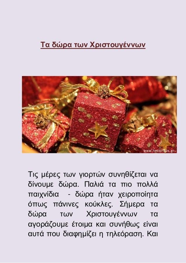 Τα δώρα των Χριστουγέννων  Τις μέρες των γιορτών συνηθίζεται να δίνουμε δώρα. Παλιά τα πιο πολλά παιχνίδια - δώρα ήταν χει...