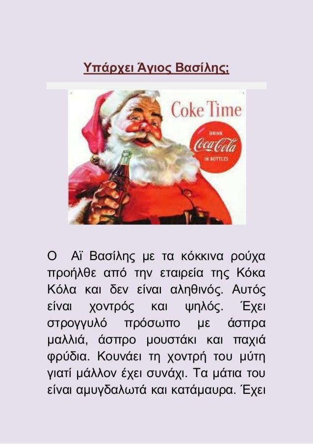 Υπάρχει Άγιος Βασίλης;  Ο Αϊ Βασίλης με τα κόκκινα ρούχα προήλθε από την εταιρεία της Κόκα Κόλα και δεν είναι αληθινός. Αυ...