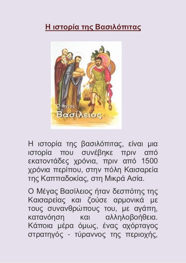 Η ιστορία της Βασιλόπιτας  Η ιστορία της βασιλόπιτας, είναι μια ιστορία που συνέβηκε πριν από εκατοντάδες χρόνια, πριν από...
